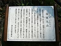 国祖丸山(展望台)